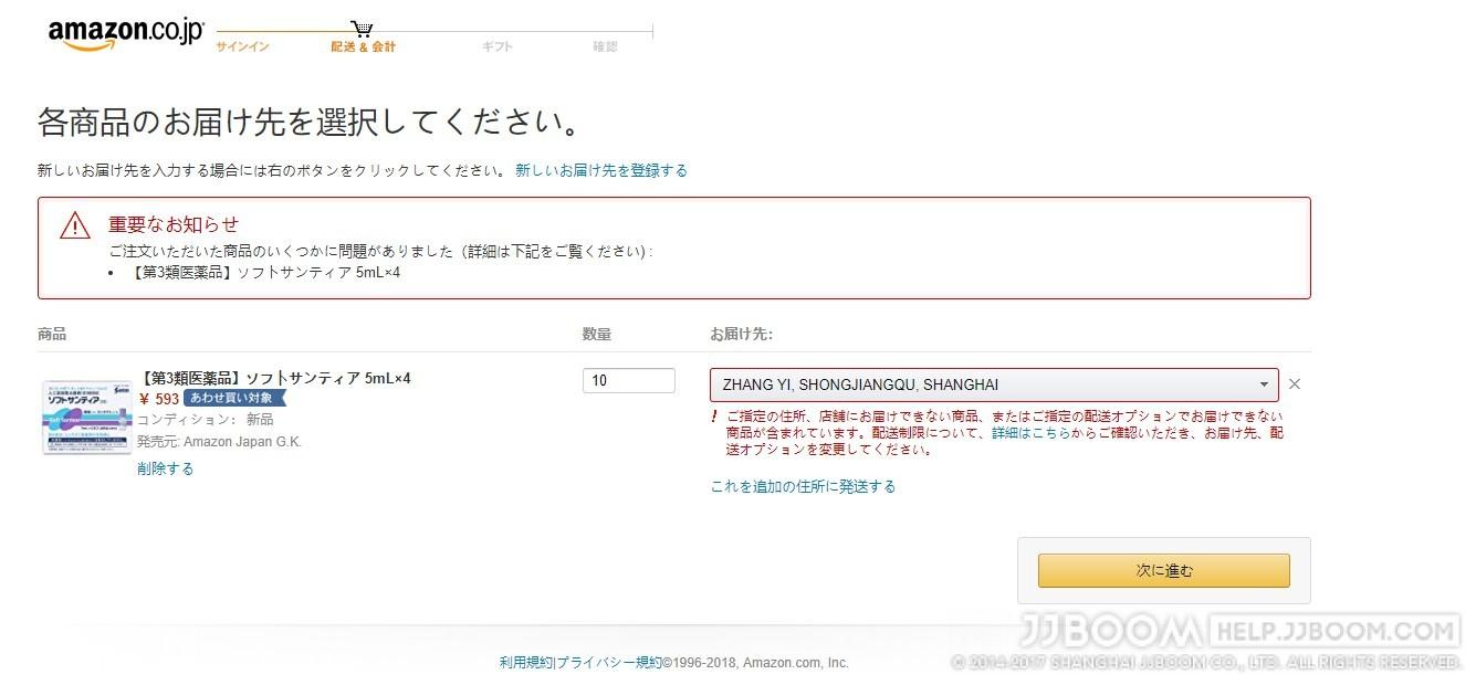 Snipaste 2019 03 08 11 14 09 - JJBOOM直邮站 VS 日亚