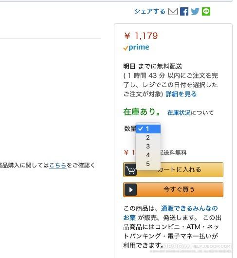 Snipaste 2019 03 08 11 17 05 - JJBOOM直邮站 VS 日亚