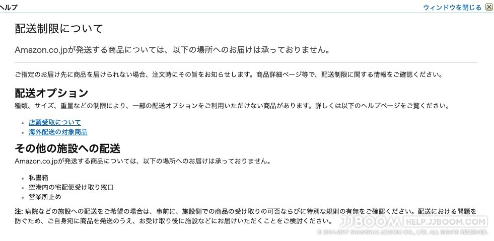 Snipaste 2019 03 11 11 11 26 - JJBOOM直邮站 VS 日亚